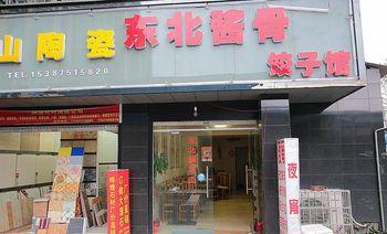东北酱骨饺子馆-美团