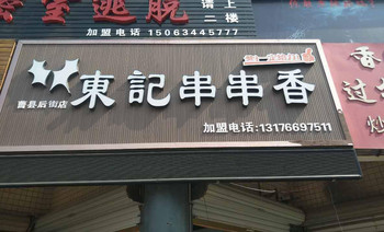东记串串香(后街店)-美团