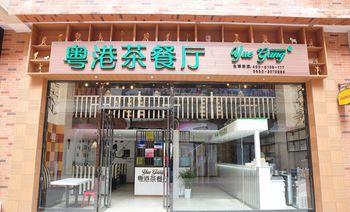 粤港茶餐厅-美团