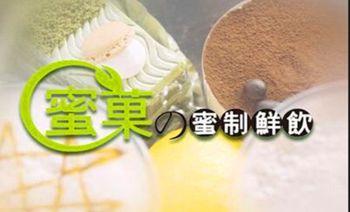 蜜菓の蜜制鲜饮(中原万达店)-美团