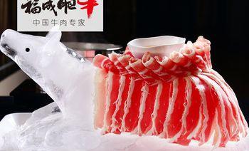 福成肥牛(通州梨园店)-美团