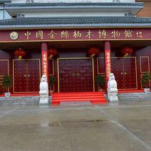 中国金丝楠木博物馆-美团