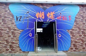 旅顺蝴蝶文化园-美团