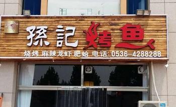 孙记烤鱼-美团