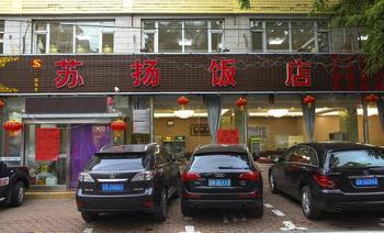 苏扬饭店-美团