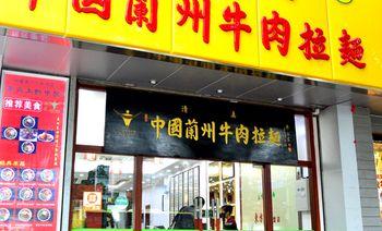 东方宫中国兰州牛肉拉面(客村店)-美团
