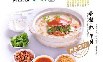 邱记潮汕砂锅粥(运城路店)-美团