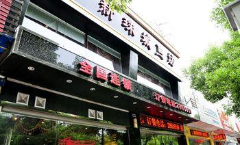 新珠城鱼坊(阿卡店)-美团