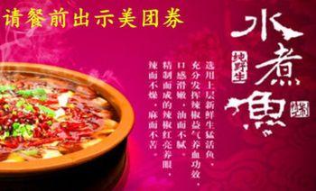 蜀海水煮鱼-美团
