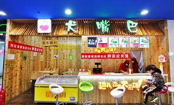 七品香豆腐(赛格国际店)-美团