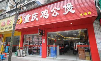 重庆鸡公煲(中医大学店)-美团