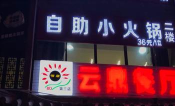 云鼎餐厅自助小火锅-美团