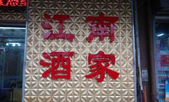 江南酒家-美团