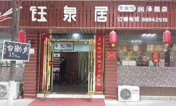 钰泉居素食馆-美团