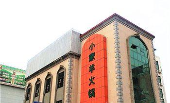 小蒙羊火锅(南谯北路店)-美团