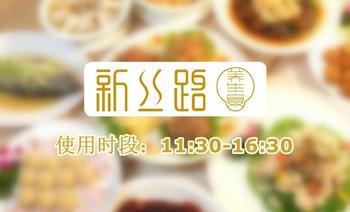 新丝路养生宴-美团
