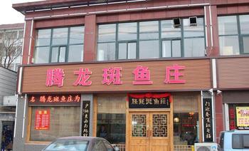 腾龙斑鱼庄-美团