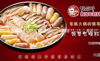 玛喜达韩国年糕料理(庄河店)-美团