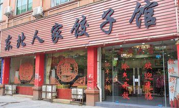 东北人家饺子馆-美团