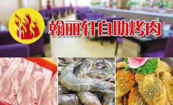 翰丽轩自助烤肉-美团