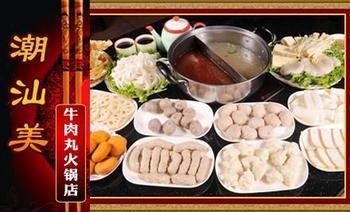 潮汕美牛肉丸火锅店-美团