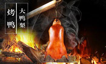 大鸭梨烤鸭店(长青街店)-美团