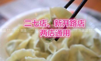 志峰咱家饺子-美团
