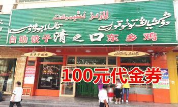 清之口东乡鸡餐厅-美团