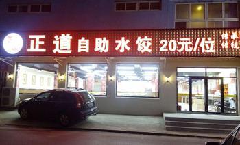 正道自助水饺-美团