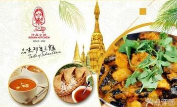 印度小厨(民生路店)-美团