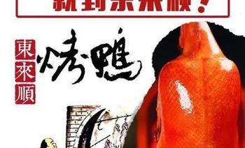 东来顺饭庄(罗斯福天兴店)-美团