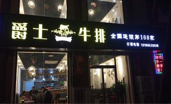 爵士牛排(霸州店)-美团