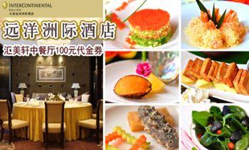 中远海运洲际酒店汇美轩中餐厅-美团