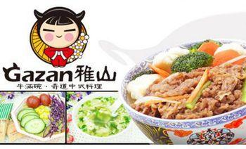 cazan雅山•牛满碗奇道中式料理-美团