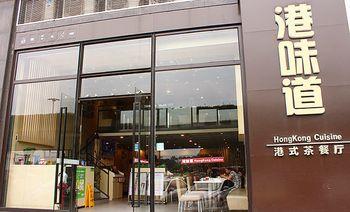 港味道茶餐厅-美团