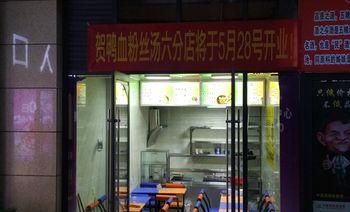 鸭血粉丝汤(财富广场店)-美团