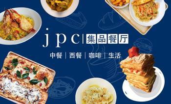 jpc集品餐厅(青年大街店)-美团
