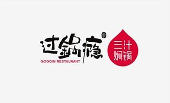 过锅瘾三汁焖锅(印象汇店)-美团