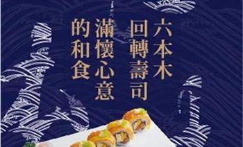 六本木回转寿司(天兴罗斯福店)-美团