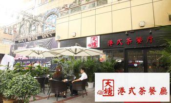 大塘港式茶餐厅(大上海城店)-美团