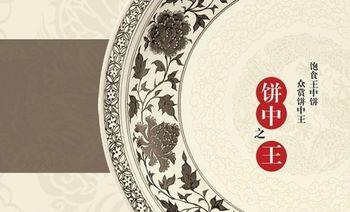 饼中王(长兴街店)-美团