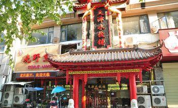 天津水饺铺-美团