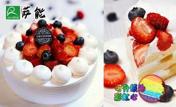 萨能生日蛋糕(旗舰店)-美团