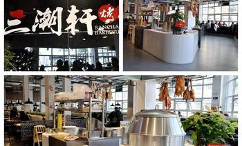 三潮轩海鲜烤肉自助餐厅-美团