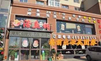 老太太活鱼锅(山东路店)-美团