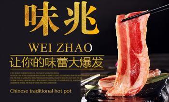 味兆韩国烤肉(万达广场石景山店)-美团