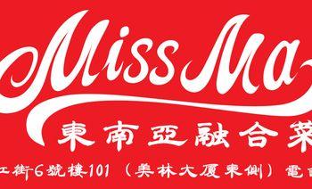 Miss Ma  Restaurant & Bar-美团