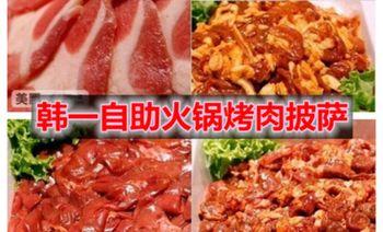 韩一自助烤肉火锅比萨(金川店)-美团