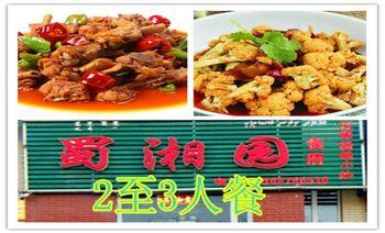 蜀湘园食府-美团
