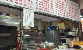 南洋咖喱工坊(海事大学公寓店)-美团